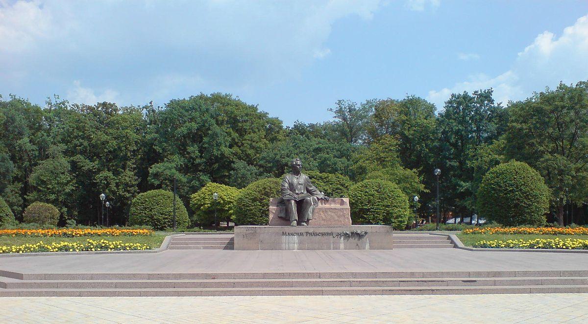 1200px-Kiev_M.Rylsky_Park_entrance_070616